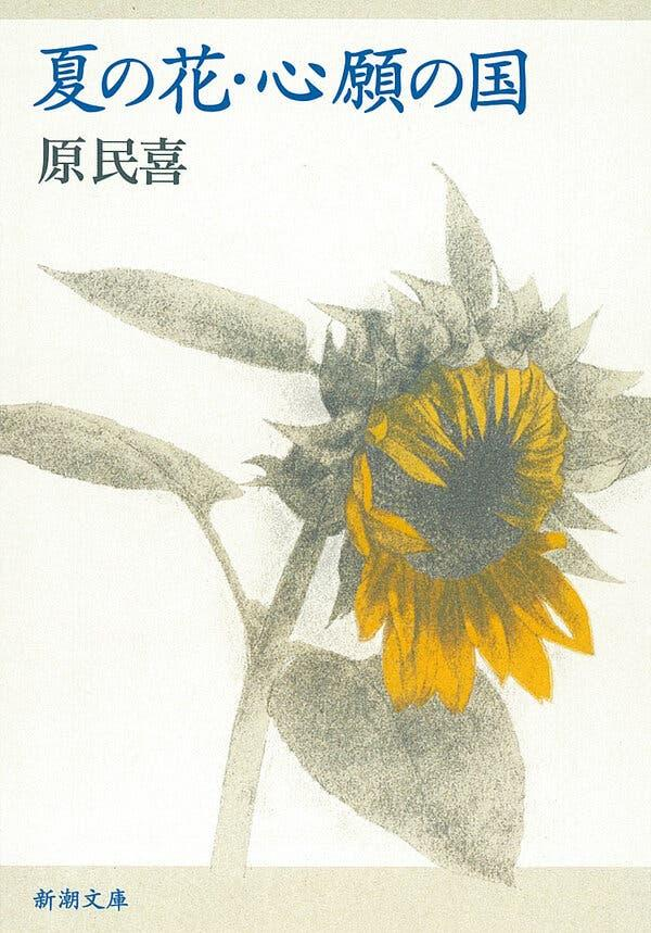"A Japanese edition of ""Summer Flowers"" by Tamiki Hara, a victim of the bombing. It records the period and experience in precise detail."