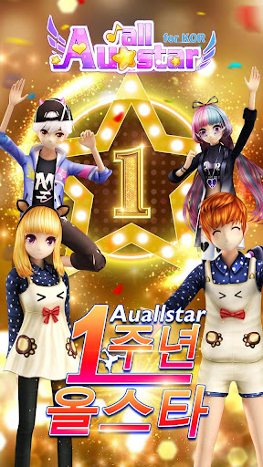 Au-allstar for KR  screenshots 1