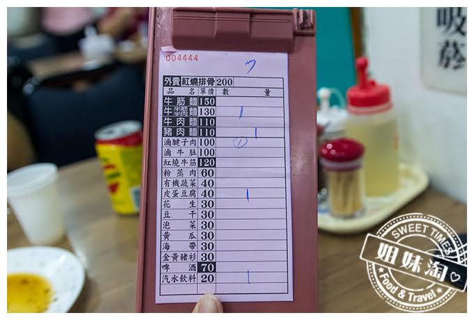 四川麵館菜單