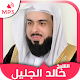 Holy Quran by Khalid Al Jalil Quran mp3 downloader Download for PC Windows 10/8/7