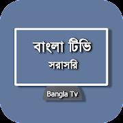 Bangla Tv Live বাংলা টিভি সরাসরি