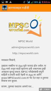MPSC World - MPSC Guidance- screenshot thumbnail