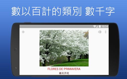 iSpeak 學習 單詞 用8種語言 英語 德語 漢語