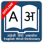 English to Hindi Dictionary 2018