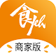 Download 食yeh商家版 For PC Windows and Mac