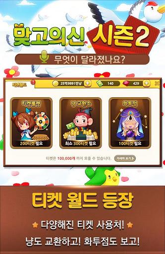 ub9deuace0uc758 uc2e0 for kakao : uce74uce74uc624 uacf5uc2dd ubb34ub8cc uace0uc2a4ud1b1  gameplay | by HackJr.Pw 14