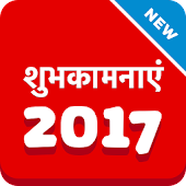 New Year Hindi Wishes 2017