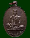 เหรียญสร้างบารมีเนื้อนวะ หลวงพ่อคูณ วัดบ้านไร่ พ.ศ. 2519 ตอกโค้ดนวะ+จารเดิม ที่ 2 งานสมาคมที่พันธุ์ท