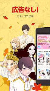 【無料マンガ】ピッコマ〜面白いマンガを毎日タダ読み! screenshot 0