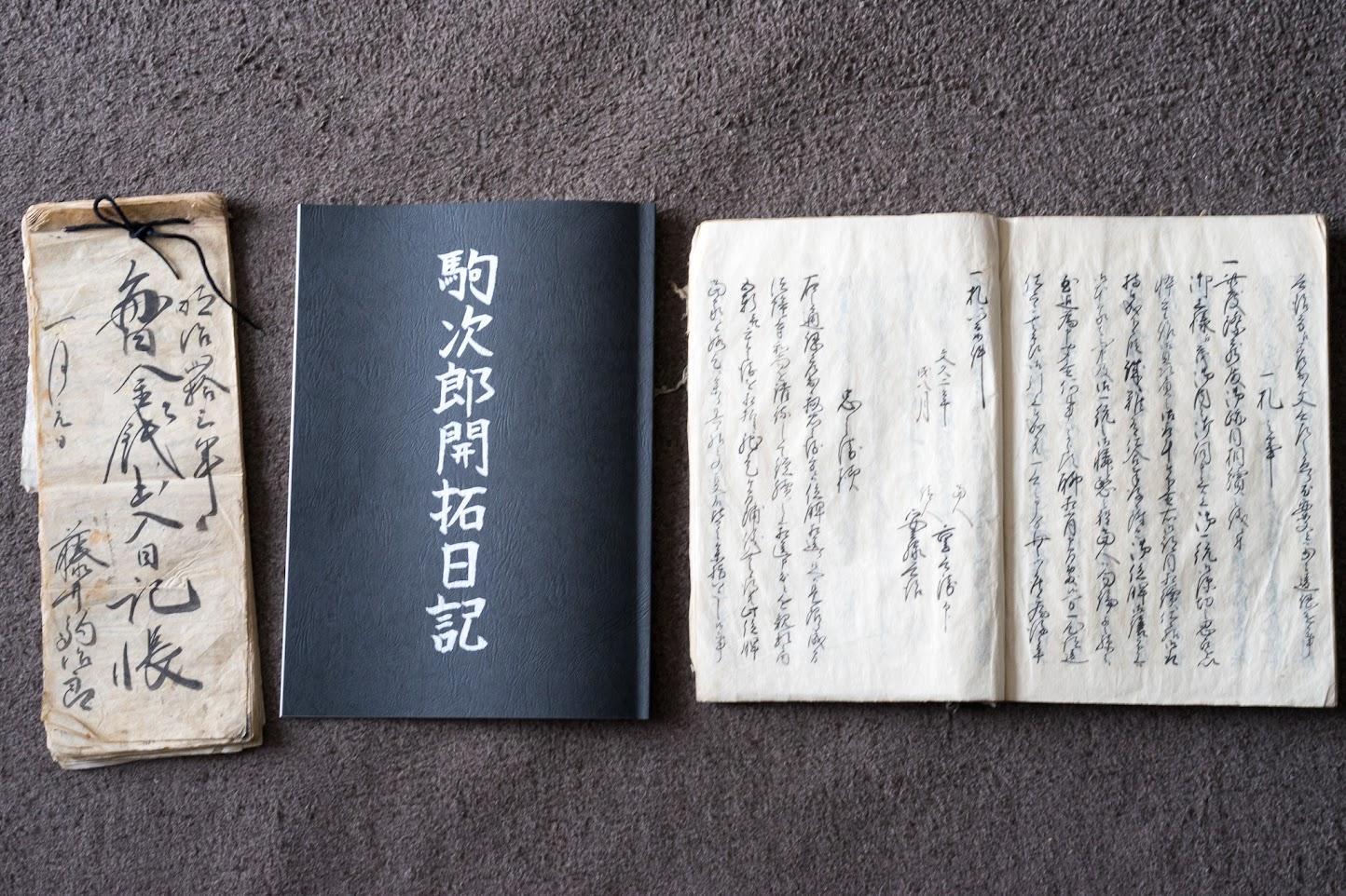 『駒次郎開拓日記』