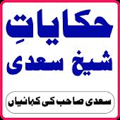 Hikayat E Sheikh Saadi ( Sheikh Saadi Urdu ) Android APK Download Free By Best App Urdu