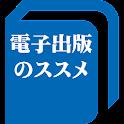 電子出版のススメ〜学生も主婦もできちゃう〜 icon