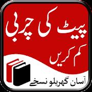 Pait Ki Charbi Kam Karny Kay Gharelo Totakay