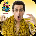 【PIKO-TARO official】PPAP RUN! icon