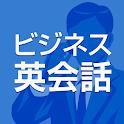 ビジネス英会話 - 社会人の英語学習アプリ、リスニングにも対応 icon
