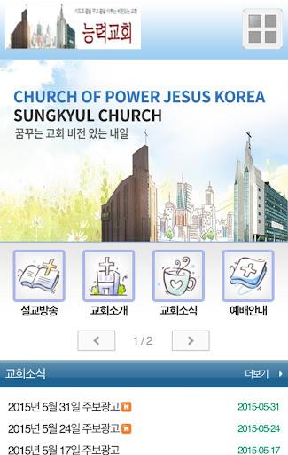 목동능력교회