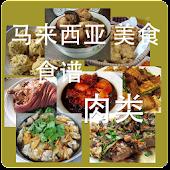 大马(马来西亚)美食食谱-肉类