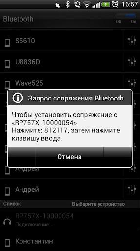 BPC mPOS screenshot 8