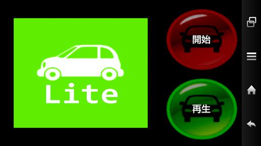 ドライブレコーダー Lite