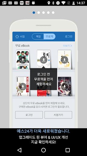 예스24 eBook - YES24 eBook 2.9.7 screenshots 1