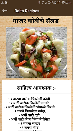 Download raita salad recipes in marathi 2017 google play softwares raita salad recipes in marathi 2017 forumfinder Image collections