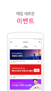 야놀자- screenshot thumbnail