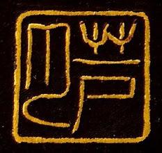 """Photo: Seal mark of Ashihara: 芦 (""""Ashi"""") 原 (""""hara"""")  This information taken from website of Georgiy Shoulga """"Smoking Samurai"""" Thanks!"""