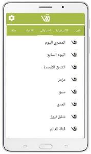 الآن Alaan screenshot 17