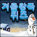 겨울 얼음왕국 퀴즈 - 엘사 올라프 icon