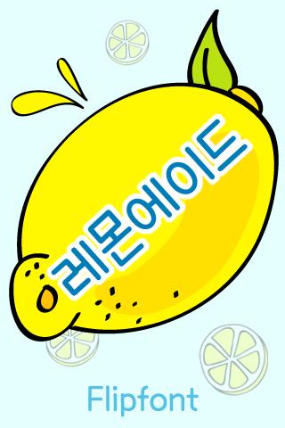 MD레몬에이드™ 한국어 Flipfont