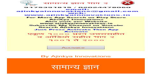 General Knowledge in Marathi 2 - Apps on Google Play