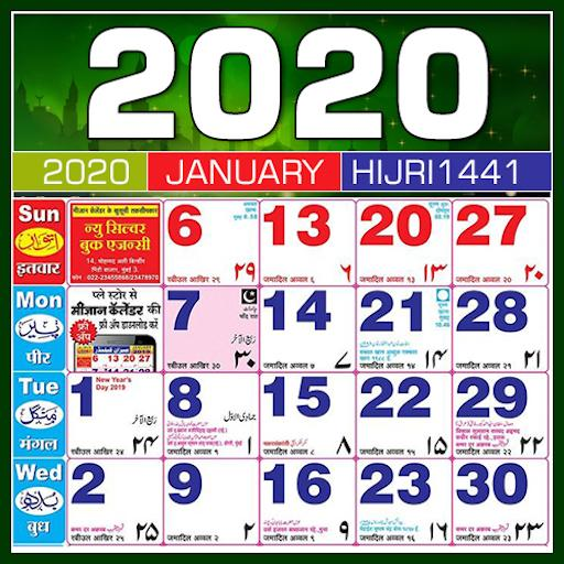 Shia Islamic Calendar 2020 Urdu calendar 2020   2020 Islamic calendar   Apps on Google Play
