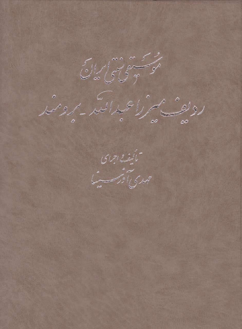 کتاب موسیقی سنتی ایران ردیف میرزا عبدالله برومند مهدی آذرسینا انتشارات سرود