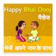 Bhai Dooj (Bhai Duj) Greetings With Name for PC-Windows 7,8,10 and Mac