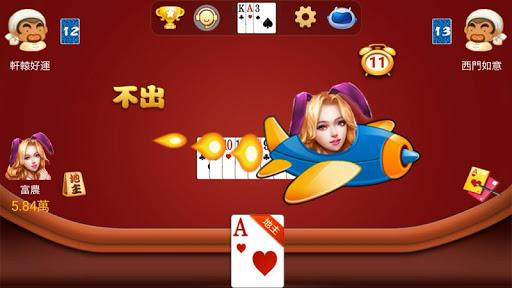 香港鬥地主 5.5 screenshots 1