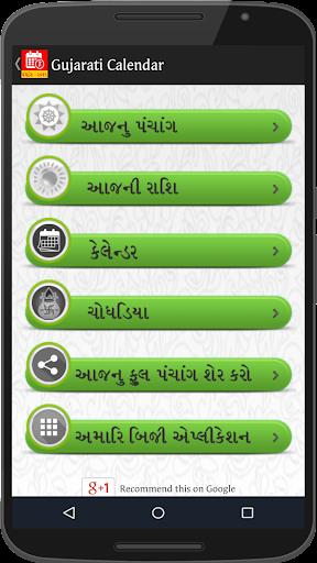 Gujarati Calendar Panchang2016