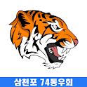 삼천포 74동우회