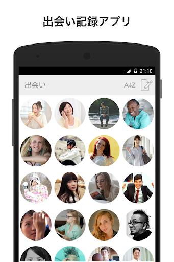 Meetbank 出会い記録アプリ