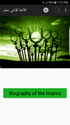Twelve Imams - screenshot