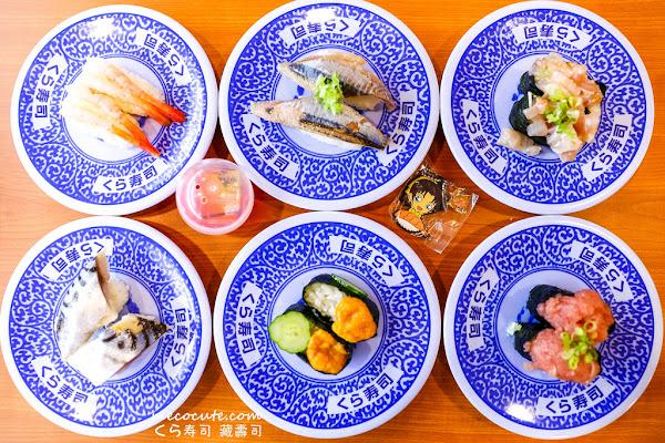 台北迴轉壽司:藏壽司(附菜單),館前路全球旗艦店,扭蛋壽司40元,新鮮好吃好玩