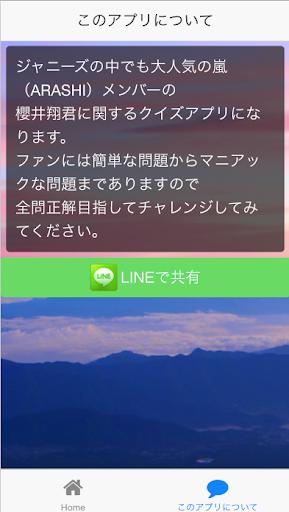 神クイズⅡ 嵐for櫻井 翔