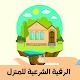 الرقية الشرعية لتطهير المنزل (app)
