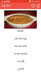 Punjabi Recipes in Gujarati - náhled