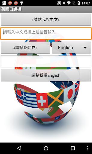 萬國口譯機 語音辨識 語言翻譯與發音 超過 60 種語言