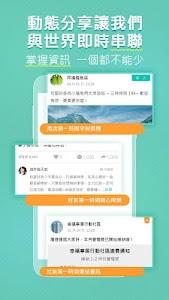 LOC智慧入口 screenshot 2
