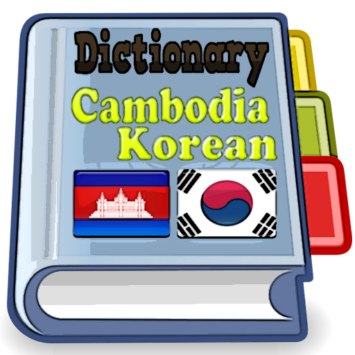 Cambodia Korean Dictionary Android APK Download Free By Pasawahan App Maker