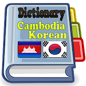 Cambodia Korean Dictionary
