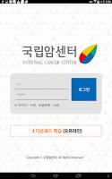 Screenshot of 국립암센터 사이버연수원 모바일 앱