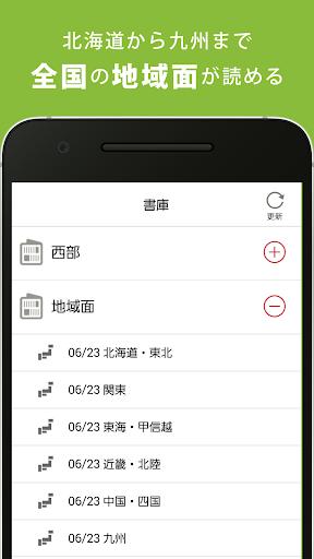 朝日新聞デジタル screenshot 4