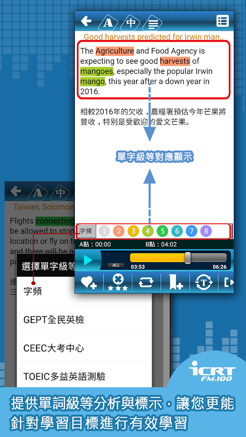 ICRT Daily News-聽ICRT學英語 - Android Apps on Google Play